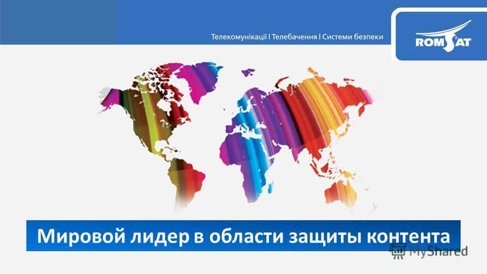 25 лет опыта в сфере защиты контента Мировой лидер в области защиты контента