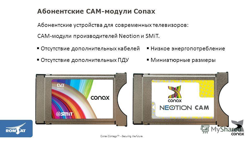 Абонентские CAM-модули Conax 21 Абонентские устройства для современных телевизоров: CAM-модули производителей Neotion и SMiT. Conax Contego - Securing the future Отсутствие дополнительных кабелей Отсутствие дополнительных ПДУ Низкое энергопотребление