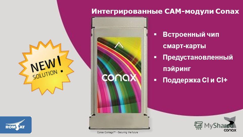 22 Conax Contego - Securing the future Встроенный чип смарт-карты Предустановленный пэйринг Поддержка CI и CI+ Интегрированные CAM-модули Conax
