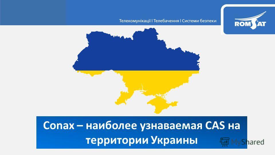 Conax – наиболее узнаваемая CAS на территории Украины