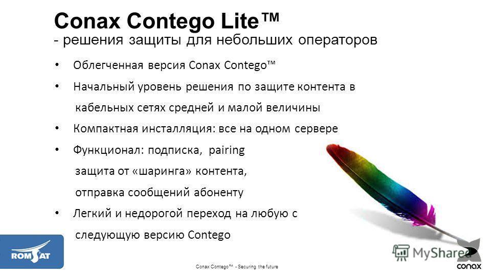 Conax Contego Lite - решения защиты для небольших операторов Облегченная версия Conax Contego Начальный уровень решения по защите контента в кабельных сетях средней и малой величины Компактная инсталляция: все на одном сервере Функционал: подписка, p