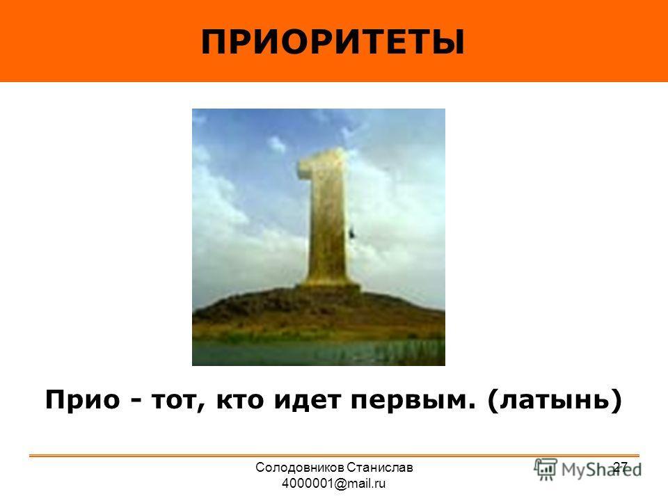 ПРИОРИТЕТЫ Прио - тот, кто идет первым. (латынь) 27Солодовников Станислав 4000001@mail.ru