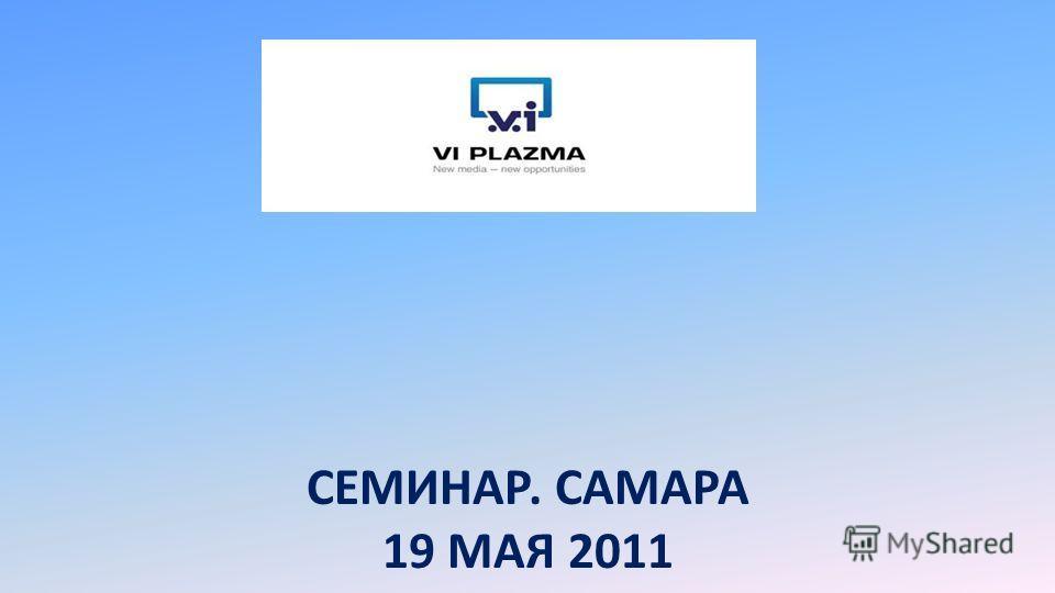 CЕМИНАР. САМАРА 19 МАЯ 2011