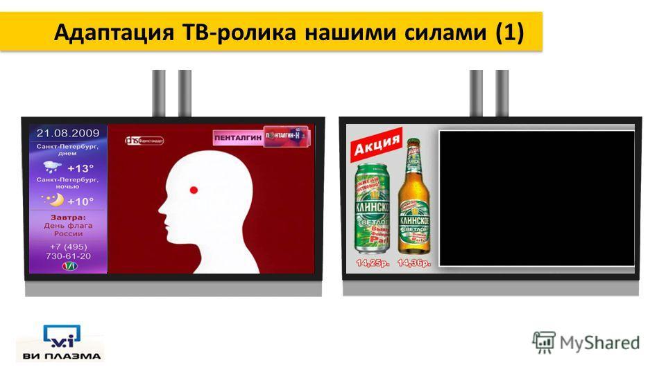 Адаптация ТВ-ролика нашими силами (1)