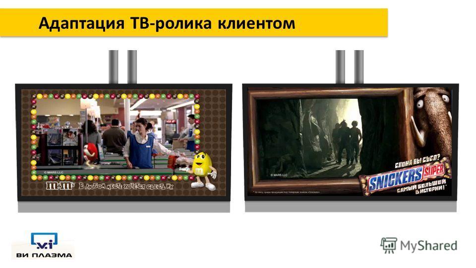 Адаптация ТВ-ролика клиентом