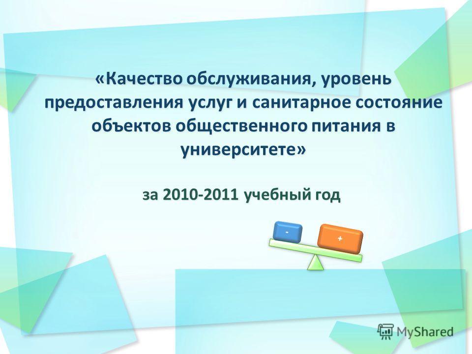 за 2010-2011 учебный год - +