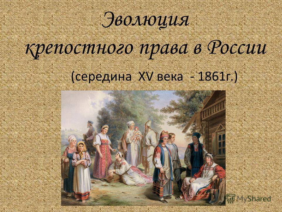 Эволюция крепостного права в России (середина XV века - 1861г.)