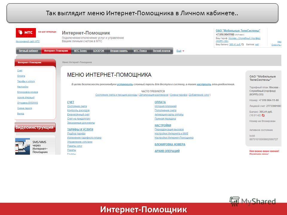 Интернет-ПомощникИнтернет-Помощник Так выглядит меню Интернет-Помощника в Личном кабинете..