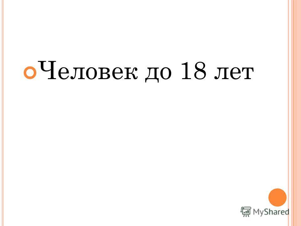 Человек до 18 лет