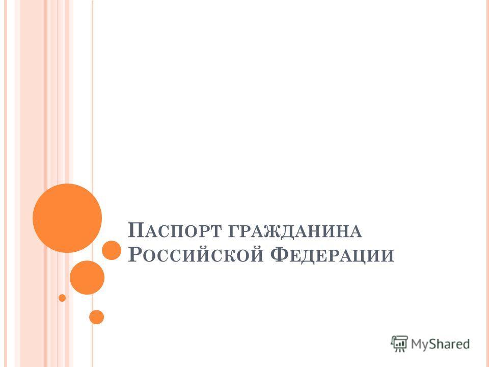 П АСПОРТ ГРАЖДАНИНА Р ОССИЙСКОЙ Ф ЕДЕРАЦИИ