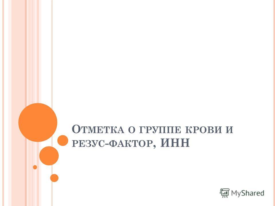 О ТМЕТКА О ГРУППЕ КРОВИ И РЕЗУС - ФАКТОР, ИНН