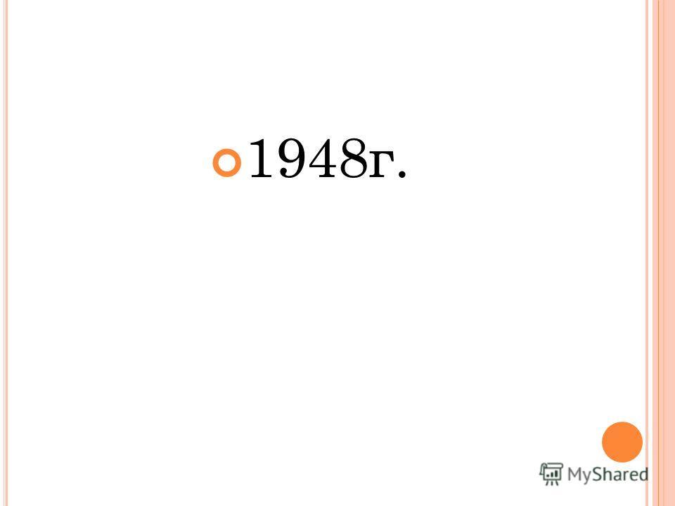 1948г.