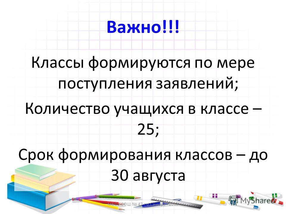 МБОУ СОШ 47 г.о.Самара - 2012 Важно!!! Классы формируются по мере поступления заявлений; Количество учащихся в классе – 25; Срок формирования классов – до 30 августа