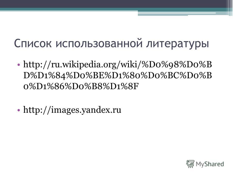 Список использованной литературы http://ru.wikipedia.org/wiki/%D0%98%D0%B D%D1%84%D0%BE%D1%80%D0%BC%D0%B 0%D1%86%D0%B8%D1%8F http://images.yandex.ru