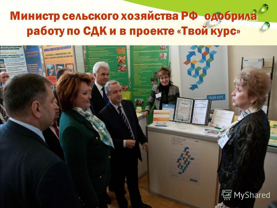 Министр сельского хозяйства РФ одобрила работу по СДК и в проекте «Твой курс» 25