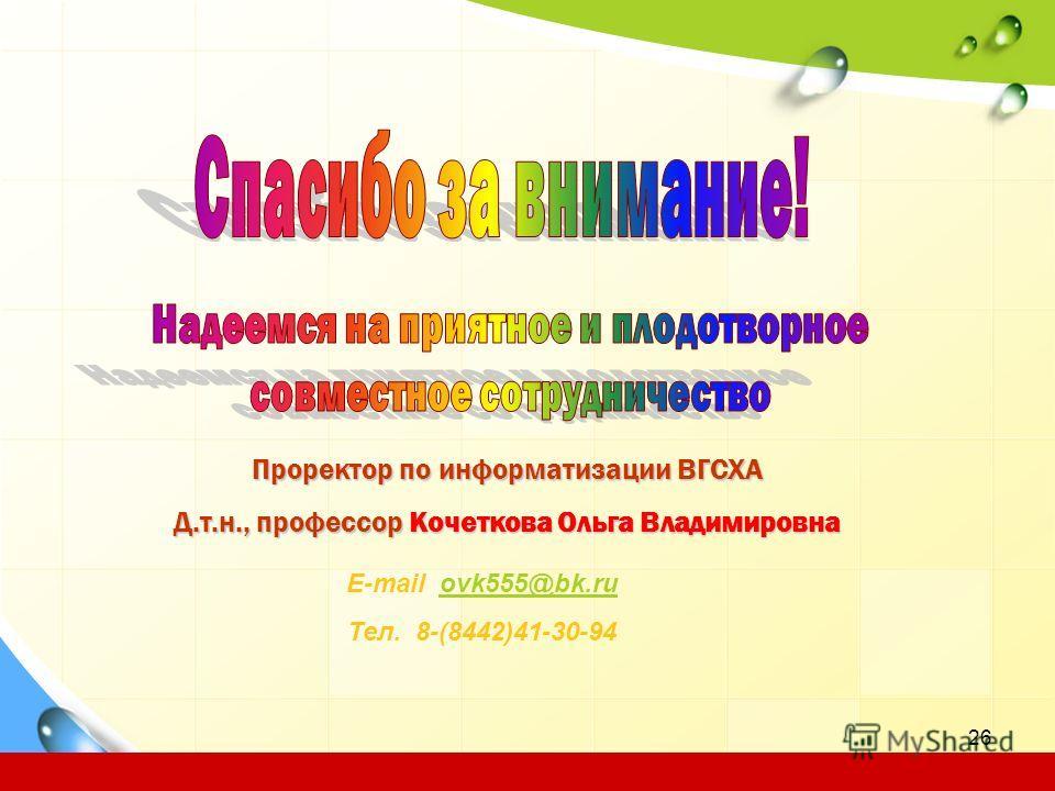 26 E-mail ovk555@bk.ruovk555@bk.ru Тел. 8-(8442)41-30-94 Проректор по информатизации ВГСХА Д.т.н., профессор Кочеткова Ольга Владимировна