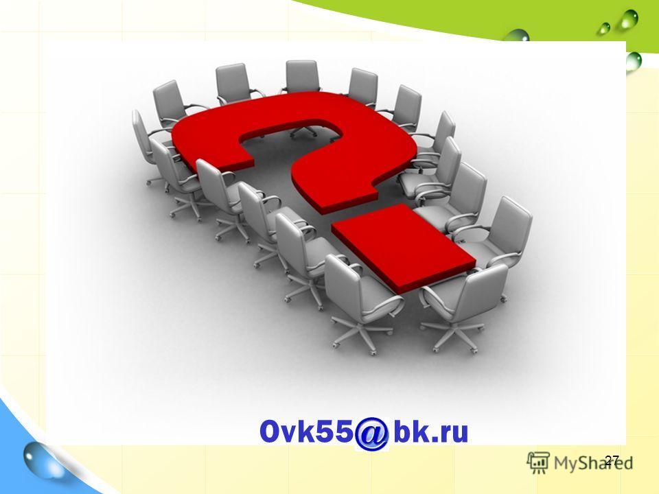 Ovk55 bk.ru 27