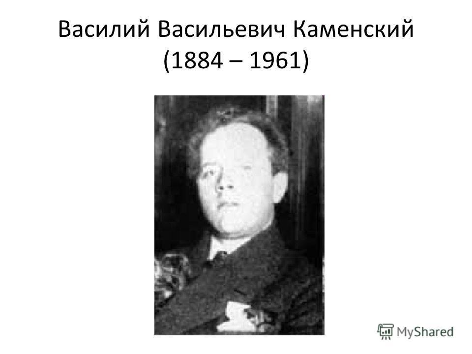 Василий Васильевич Каменский (1884 – 1961)
