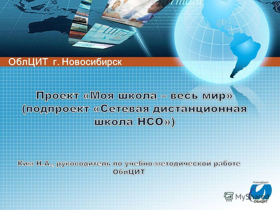 ОблЦИТ г. Новосибирск
