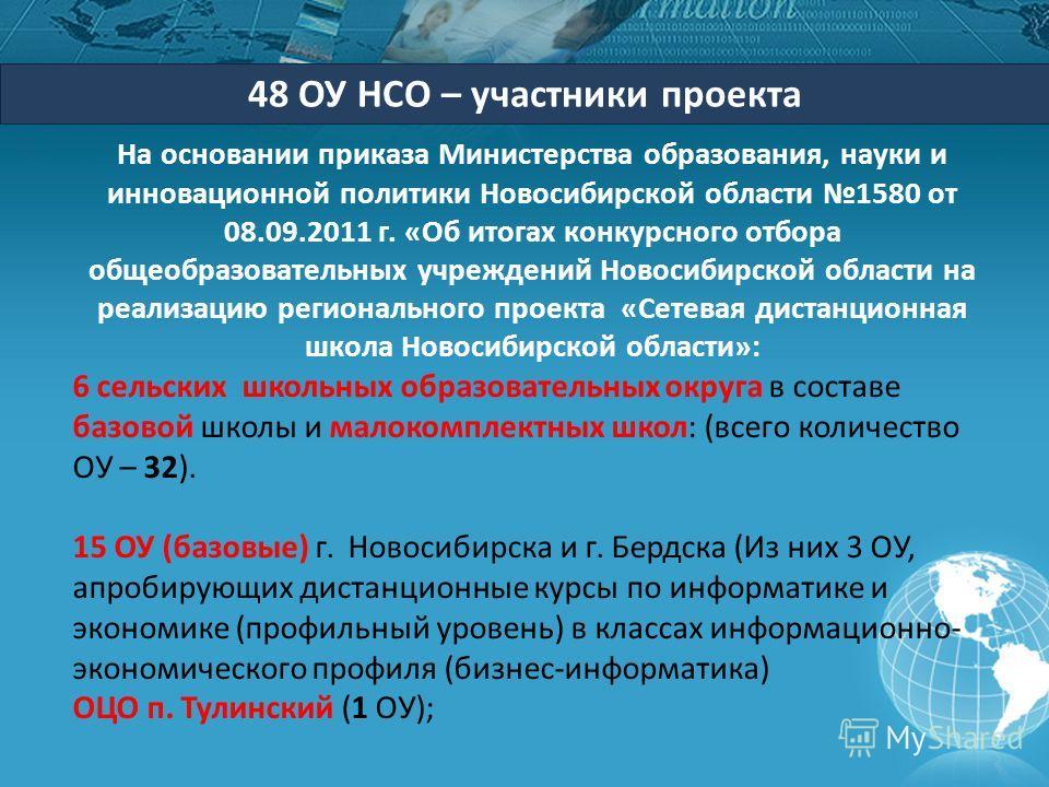 На основании приказа Министерства образования, науки и инновационной политики Новосибирской области 1580 от 08.09.2011 г. «Об итогах конкурсного отбора общеобразовательных учреждений Новосибирской области на реализацию регионального проекта «Сетевая