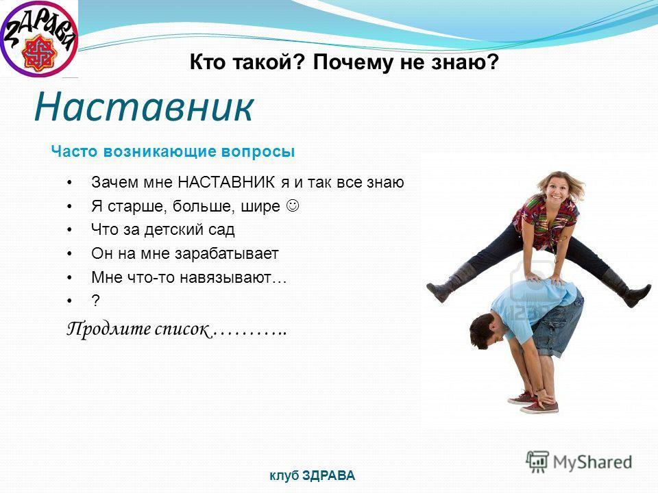 Тренинги-События клуб ЗДРАВА