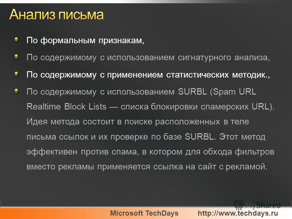 Microsoft TechDayshttp://www.techdays.ru По формальным признакам, По содержимому с использованием сигнатурного анализа, По содержимому с применением статистических методик., По содержимому с использованием SURBL (Spam URL Realtime Block Lists списка