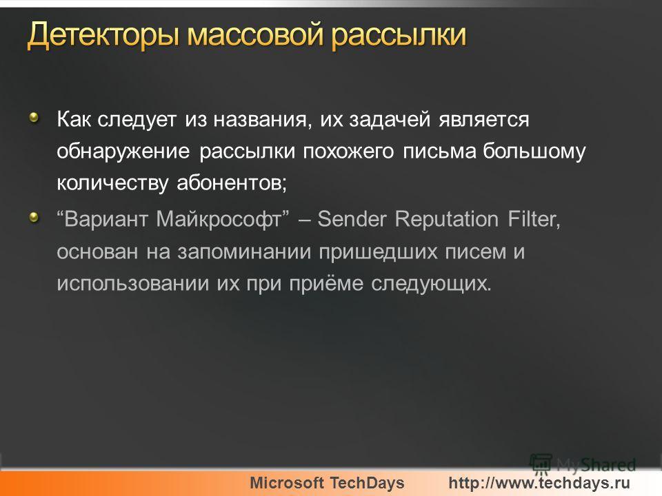 Microsoft TechDayshttp://www.techdays.ru Как следует из названия, их задачей является обнаружение рассылки похожего письма большому количеству абонентов; Вариант Майкрософт – Sender Reputation Filter, основан на запоминании пришедших писем и использо