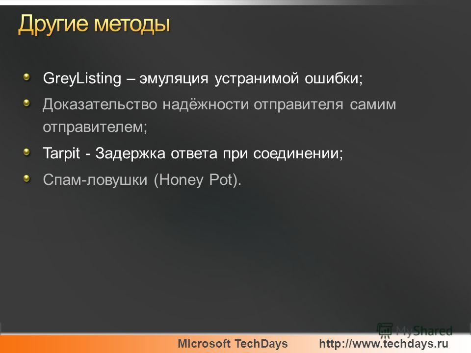 Microsoft TechDayshttp://www.techdays.ru GreyListing – эмуляция устранимой ошибки; Доказательство надёжности отправителя самим отправителем; Tarpit - Задержка ответа при соединении; Спам-ловушки (Honey Pot).