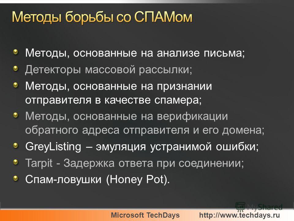 Microsoft TechDayshttp://www.techdays.ru Методы, основанные на анализе письма; Детекторы массовой рассылки; Методы, основанные на признании отправителя в качестве спамера; Методы, основанные на верификации обратного адреса отправителя и его домена; G