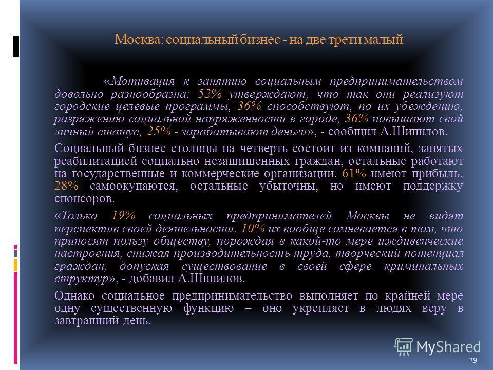 Москва: социальный бизнес - на две трети малый «Мотивация к занятию социальным предпринимательством довольно разнообразна: 52% утверждают, что так они реализуют городские целевые программы, 36% способствуют, по их убеждению, разряжению социальной нап