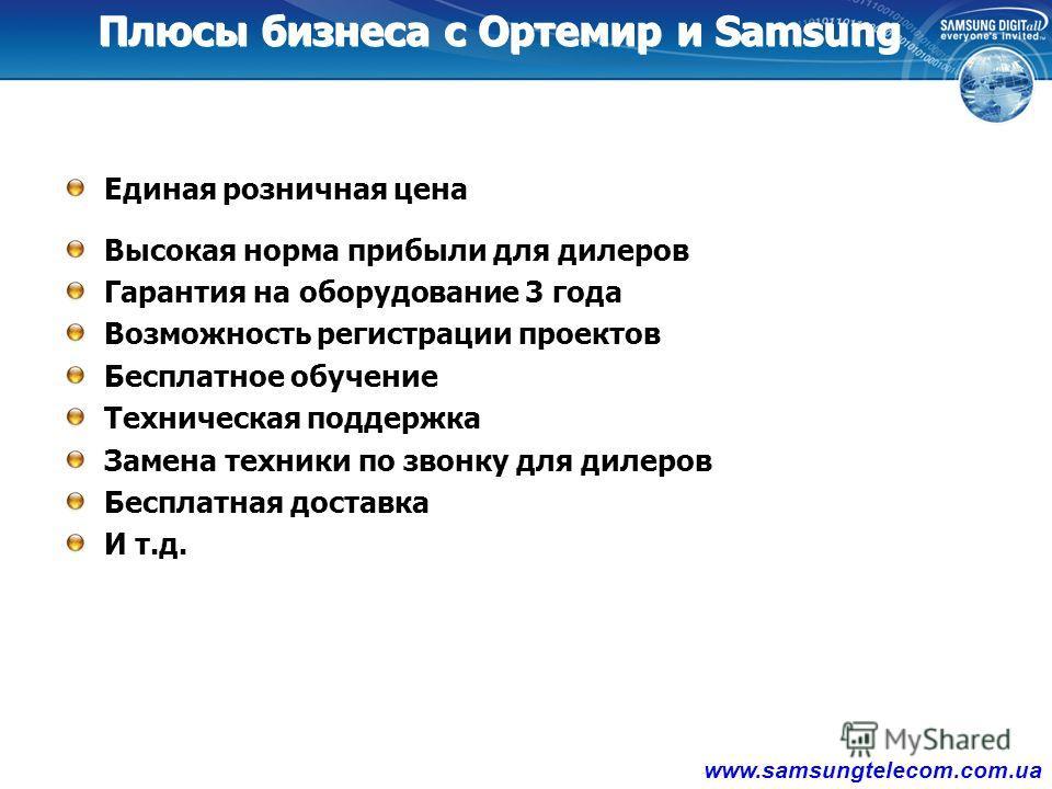 Компания «Ортемир» Компания «Ортемир» существует на рынке Украины с 1994 года. Бизнес с Samsung Electronics с 1996 года Награда от Samsung: Лучший Партнер в мире – 2005 год Награда от Президента Украины – 2007 год 2012 – Samsung и Ортемир – новые воз