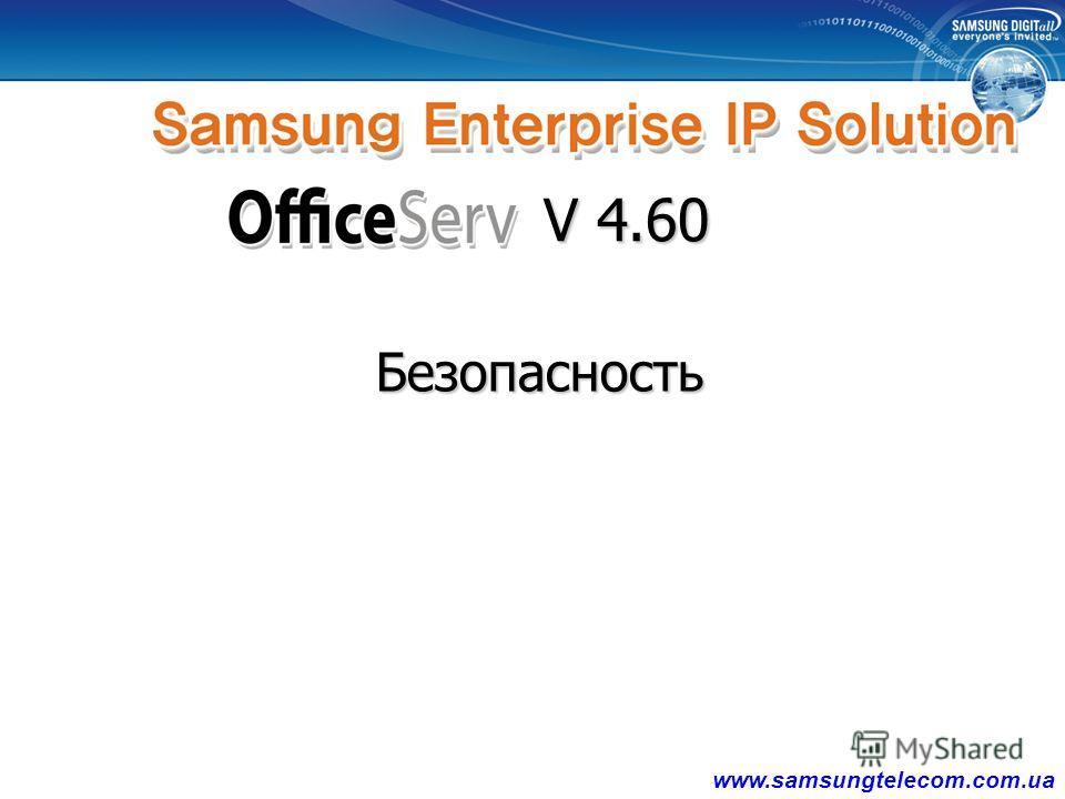 Мобекс, дополнительный функционал www.samsungtelecom.com.ua