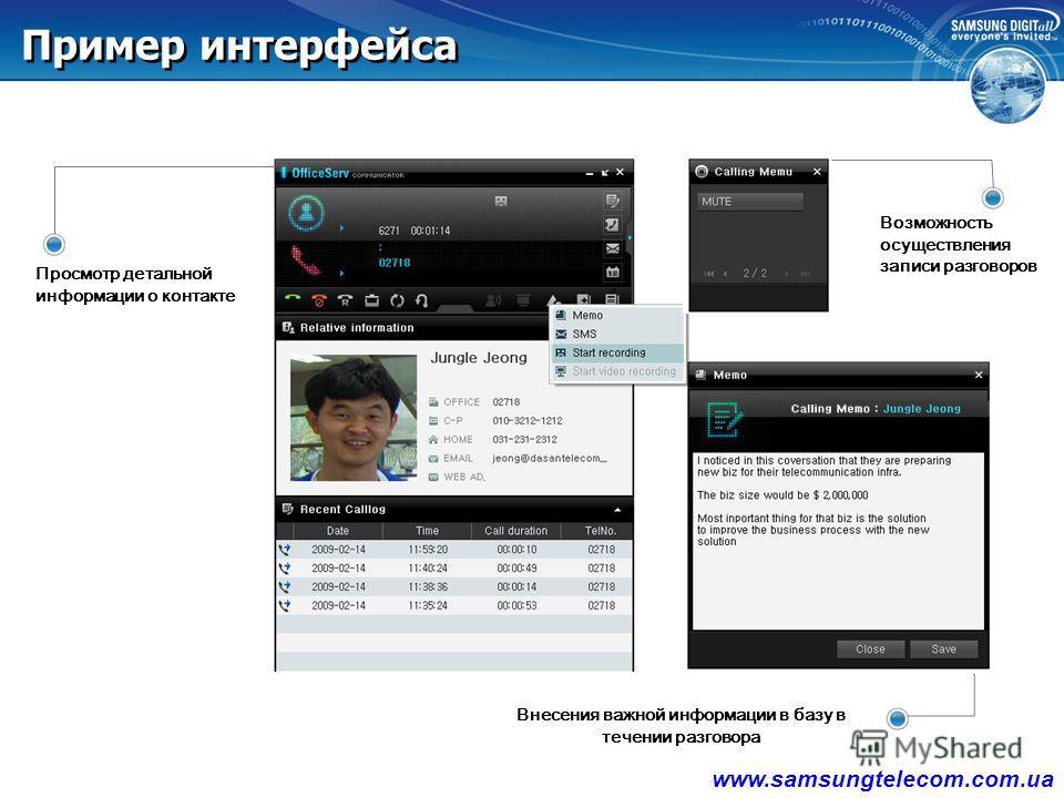 OfficeServ Communicator Components Одино программное обеспечение 3 режима работы Взаимная работа с новой линейкой IP-телефонов (SMT-i5200 серии) Общий дизайн меню и концепция с новой линейкой IP-телефонов SMT-i5200 серии Call Softphone Messenger IP U