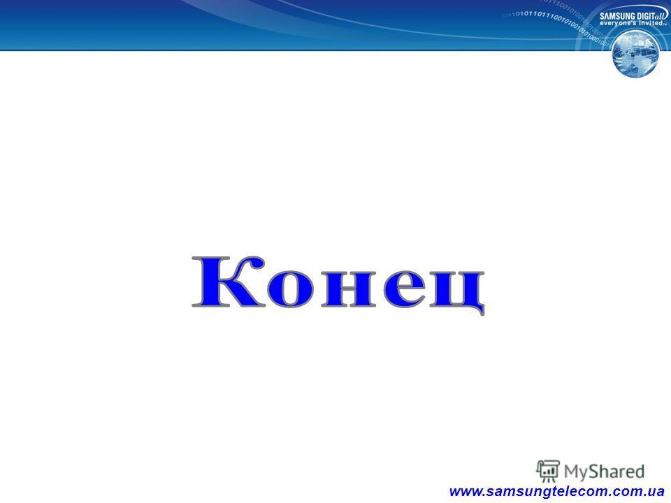 Пример отчёта по постояльцу www.samsungtelecom.com.ua