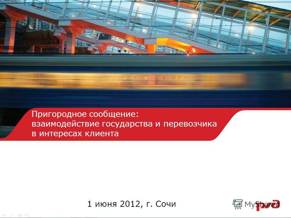 Пригородное сообщение: взаимодействие государства и перевозчика в интересах клиента 1 июня 2012, г. Сочи