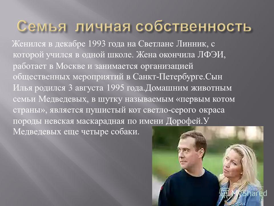 Женился в декабре 1993 года на Светлане Линник, с которой учился в одной школе. Жена окончила ЛФЭИ, работает в Москве и занимается организацией общественных мероприятий в Санкт - Петербурге. Сын Илья родился 3 августа 1995 года. Домашним животным сем