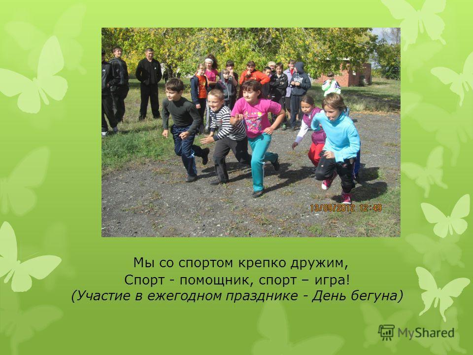 Мы со спортом крепко дружим, Спорт - помощник, спорт – игра! (Участие в ежегодном празднике - День бегуна)