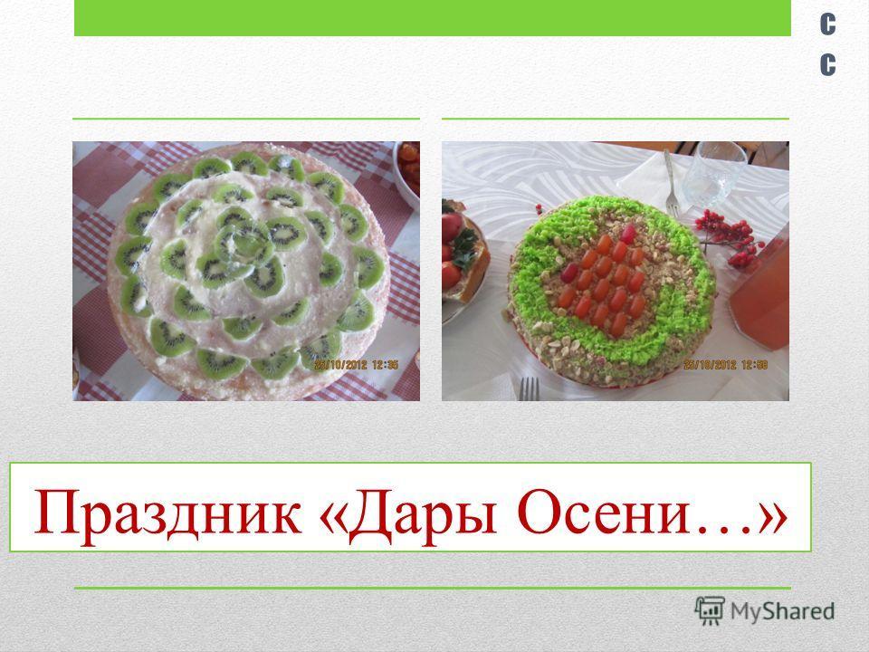 Праздник «Дары Осени…» ассасс