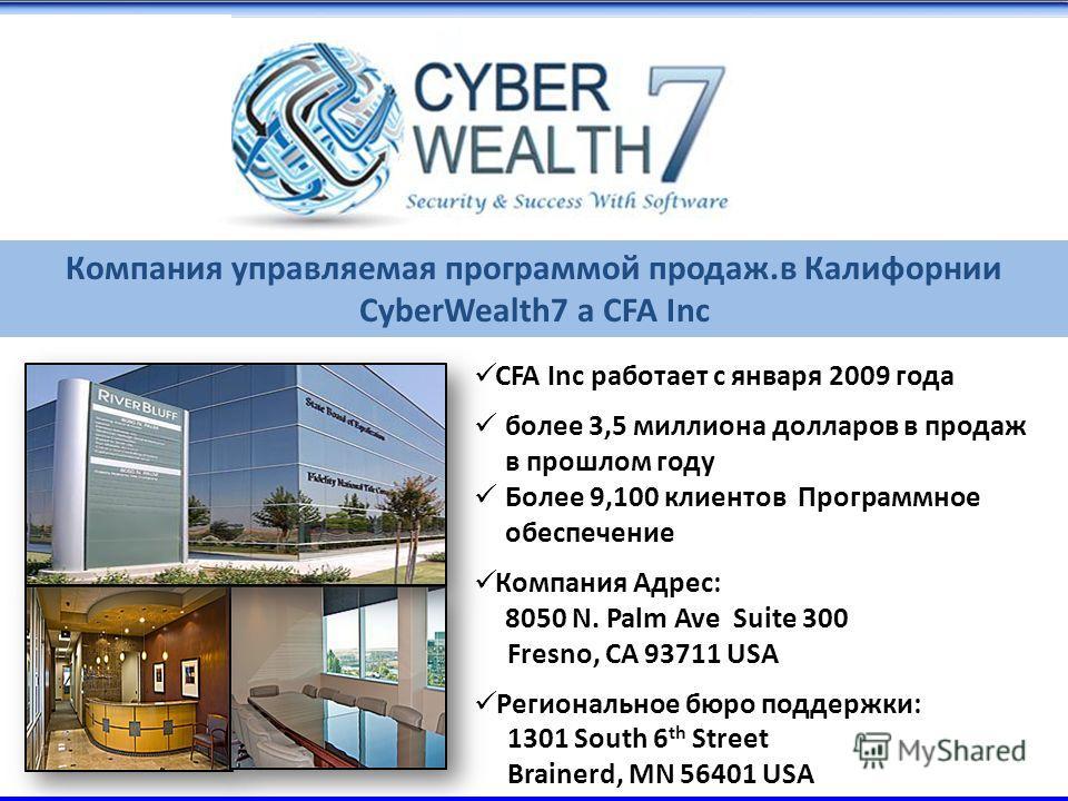 CFA Inc работает с января 2009 года более 3,5 миллиона долларов в продаж в прошлом году Более 9,100 клиентов Программное обеспечение Компания Адрес: 8050 N. Palm Ave Suite 300 Fresno, CA 93711 USA Региональное бюро поддержки: 1301 South 6 th Street B