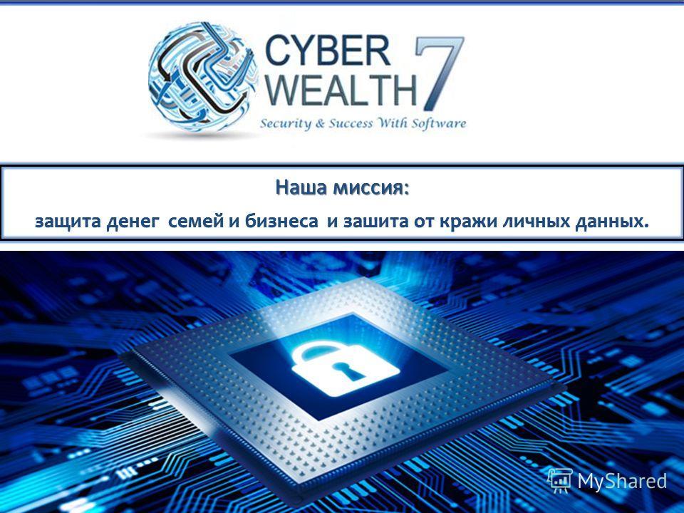 Наша миссия: защита денег семей и бизнеса и зашита от кражи личных данных. Наша миссия: защита денег семей и бизнеса и зашита от кражи личных данных.