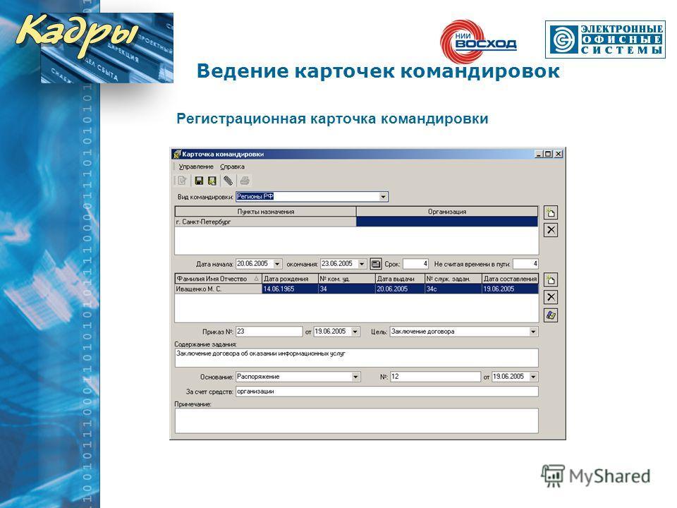 Регистрационная карточка командировки Ведение карточек командировок