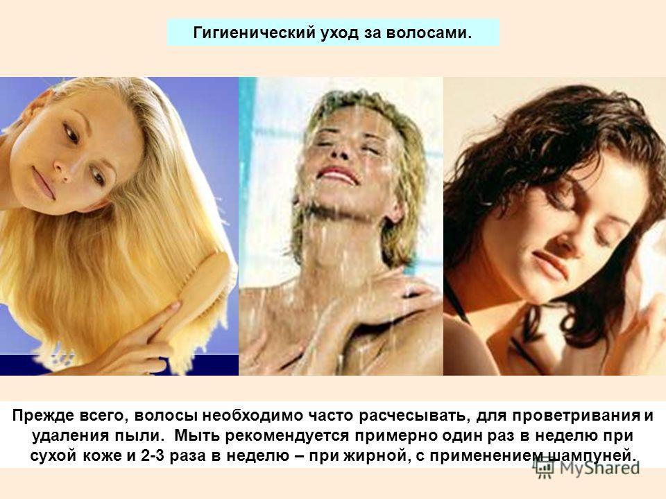 Гигиенический уход за волосами. Прежде всего, волосы необходимо часто расчесывать, для проветривания и удаления пыли. Мыть рекомендуется примерно один раз в неделю при сухой коже и 2-3 раза в неделю – при жирной, с применением шампуней.