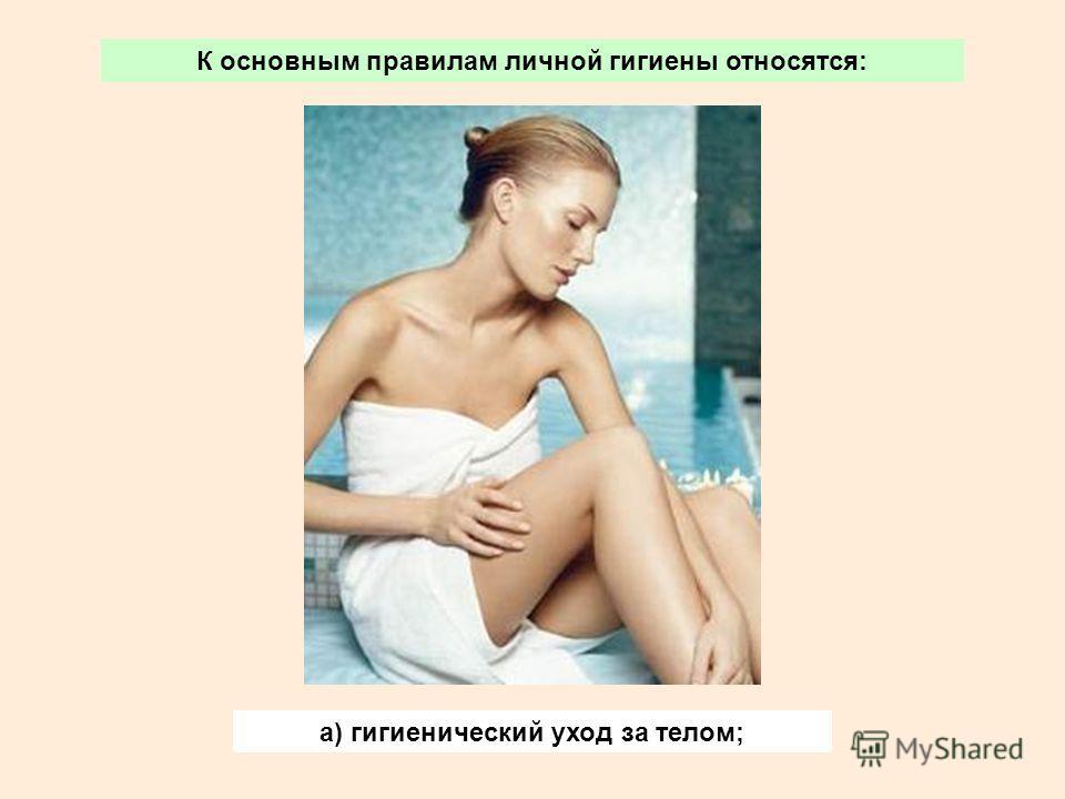 К основным правилам личной гигиены относятся: а) гигиенический уход за телом;