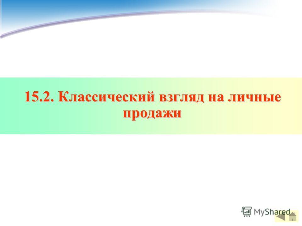 15.2. Классический взгляд на личные продажи