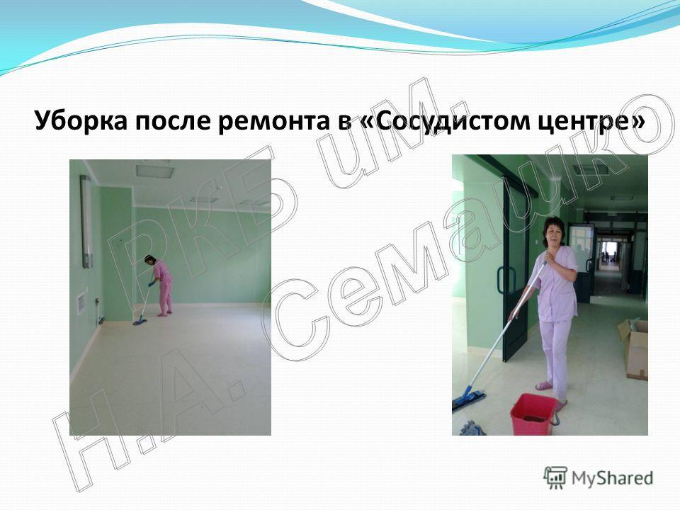 Уборка после ремонта в «Сосудистом центре»