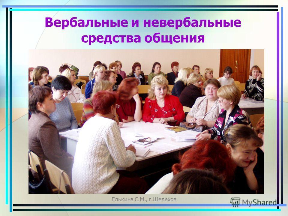Елькина С.М., г.Шелехов Вербальные и невербальные средства общения