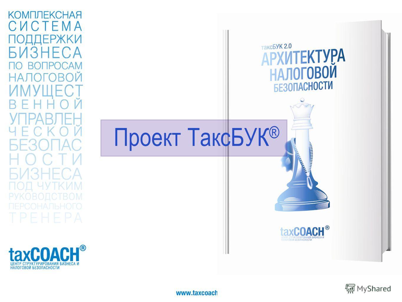 Проект ТаксБУК ®