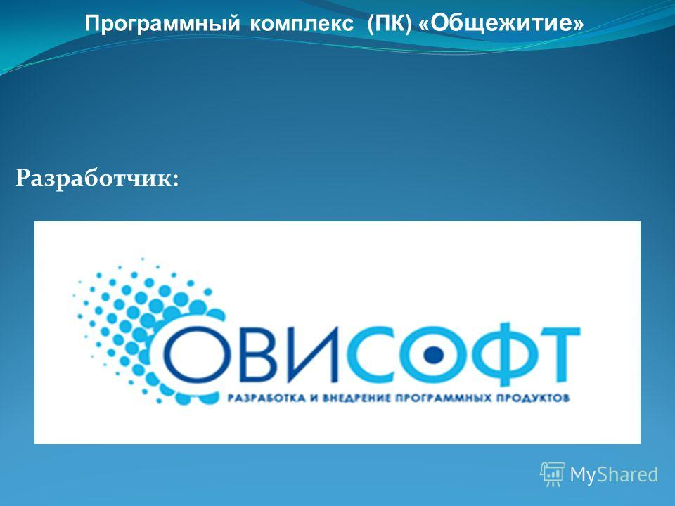Программный комплекс (ПК) « Общежитие » Разработчик:
