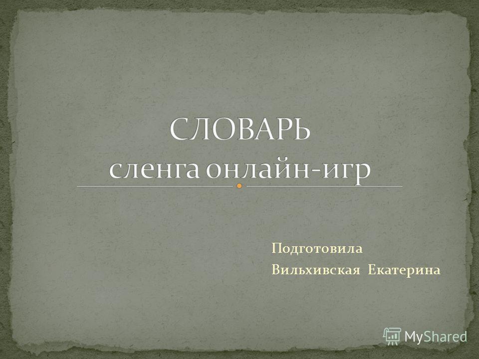 Подготовила Вильхивская Екатерина