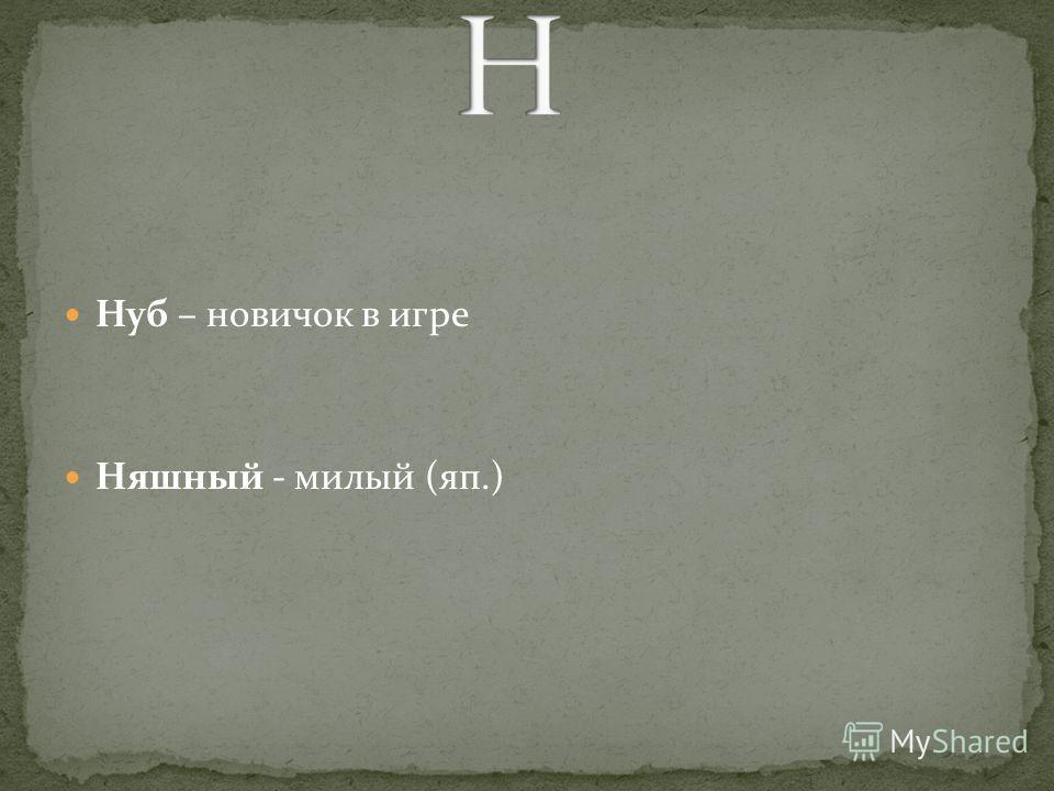 Нуб – новичок в игре Няшный - милый (яп.)